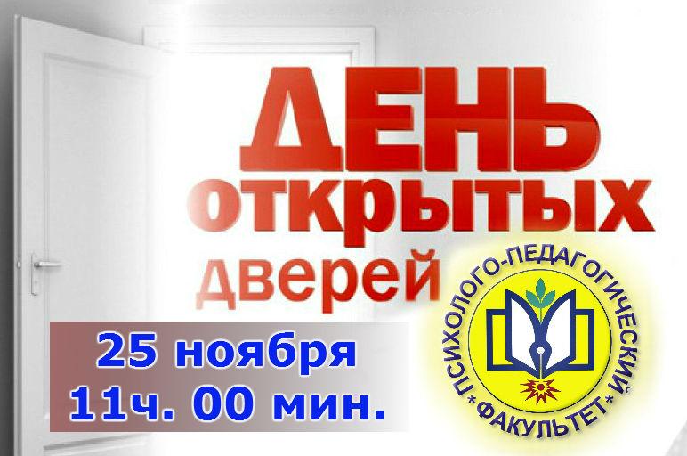 Приглашаем на День открытых дверей